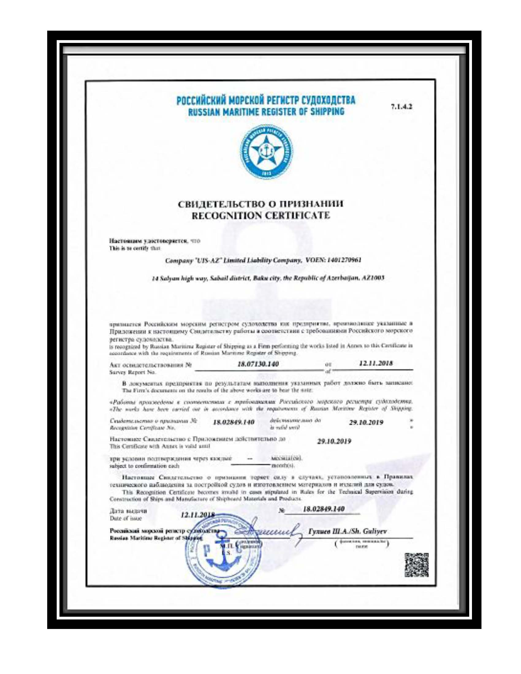 RMRS UTG Certificate - Page 1